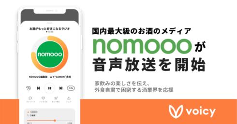 nomooo