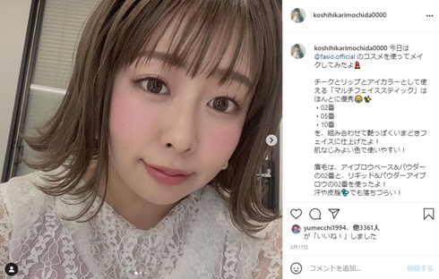 餅田コシヒカリ 加藤綾子 結婚 カトパン 似てる