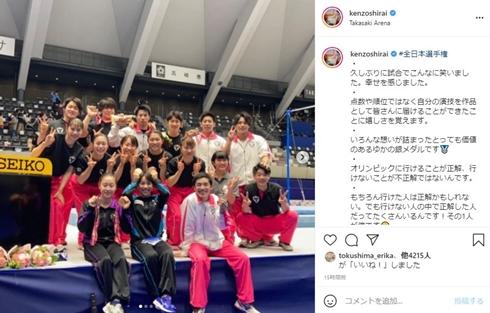 白井健三 東京五輪 全日本選手権 内村航平 代表