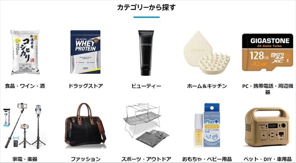 対象商品のカテゴリー一覧