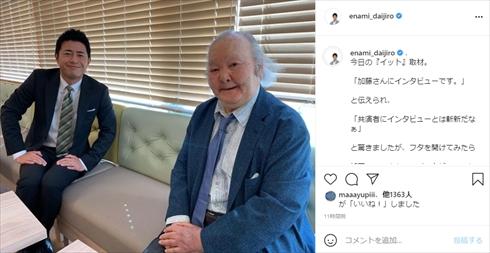 榎並大二郎 加藤綾子 同期 結婚 フジテレビ イット! 加藤一二三 ひふみん インスタ