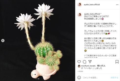 加藤綾子 結婚 一般男性 インスタ フジテレビ アナウンサー
