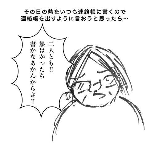 バタバタ朝のいい間違い03
