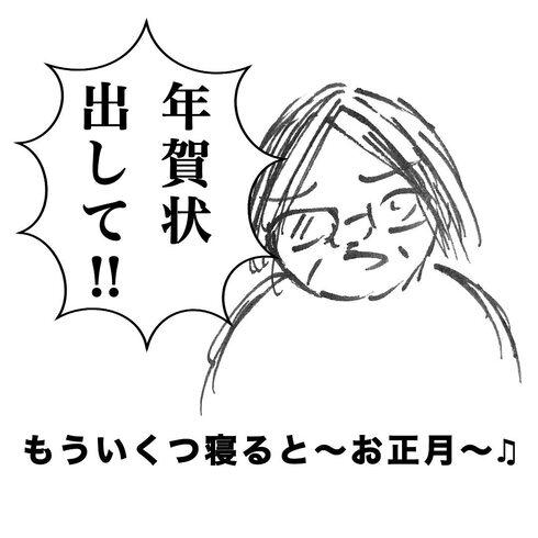 バタバタ朝のいい間違い04