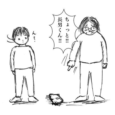バタバタ朝のいい間違い06