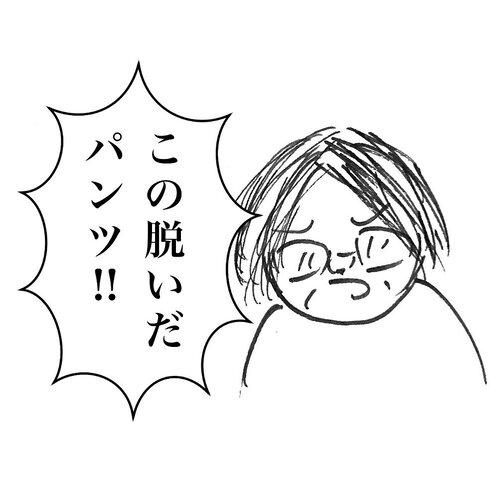 バタバタ朝のいい間違い07