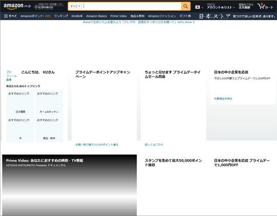 Amazonなど障害