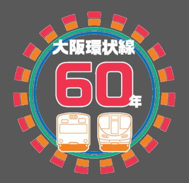 大阪環状線 オリジナルロゴ