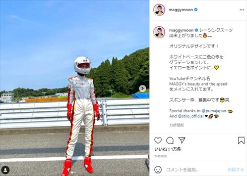 マギー モータースポーツ レーシングスーツ オーダーメイド 国内Aライセンス レーシングシミュレーター PUMA Instagram