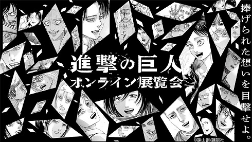 進撃の巨人 オンライン展覧会 諫山創