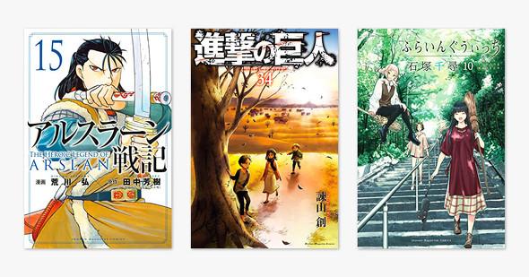 6月9日発売の新刊Kindle漫画