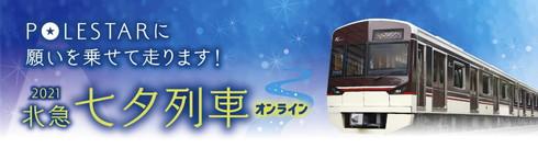 北大阪急行 七夕列車