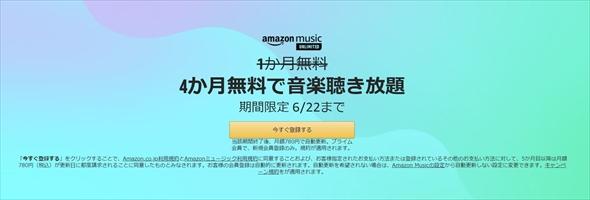 Amazon Music Unlimitedが4カ月無料