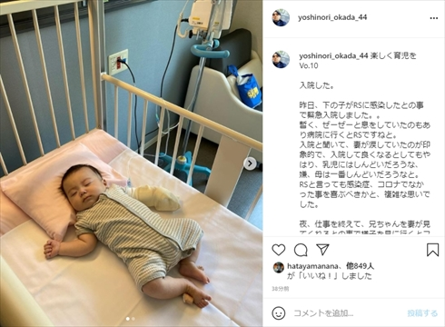 岡田義徳 田畑智子 息子 新生児 乳幼児 子ども RSウイルス 緊急入院 インスタ