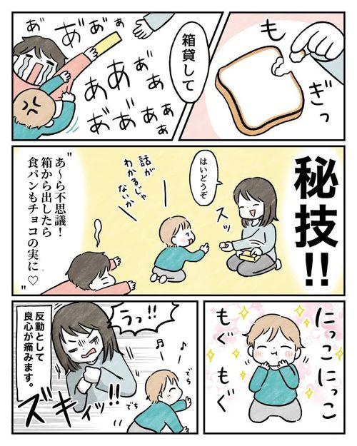 罪悪感を感じるママ