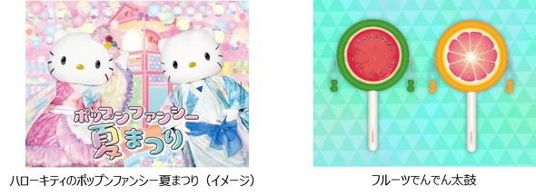 「ハローキティのポップンファンシー夏まつり」イメージ