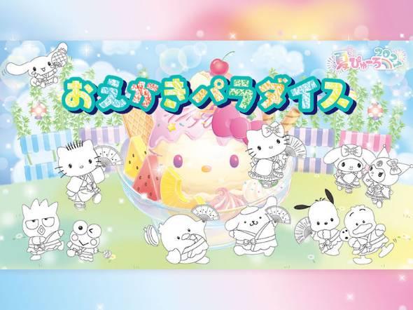 「おえかきパラダイス」(有料/全10種)イメージ