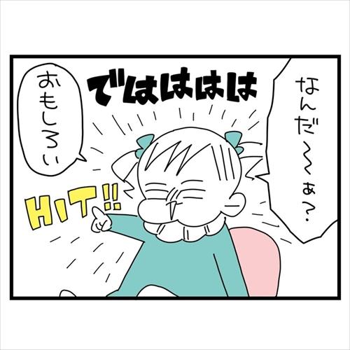 ジャンポケ斉藤さんファンの女の子