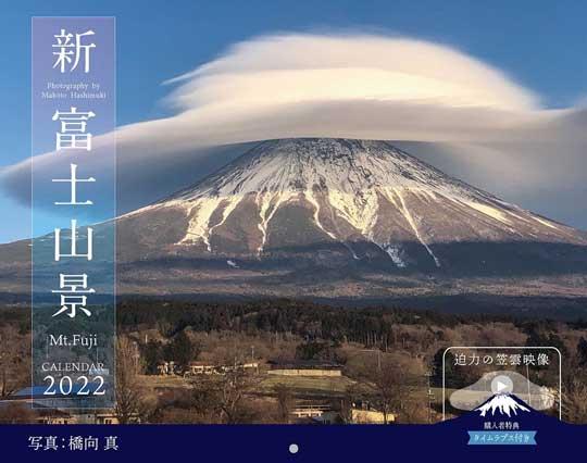 逆さ 富士山 稲 田んぼに映る 紅富士 写真