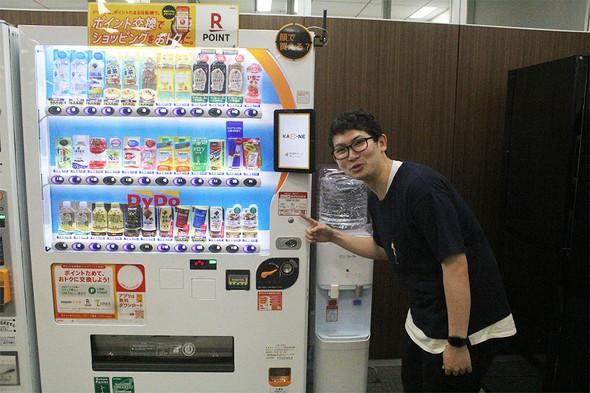 ダイドードリンコ 顔認証自動販売機「KAO-NE(カオーネ)」