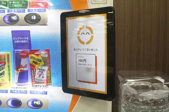 ダイドードリンコ 顔認証自動販売機「KAO-NE(カオーネ)