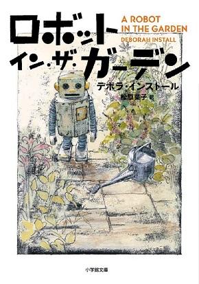 二宮和也 ロボット・イン・ザ・ガーデン 映画