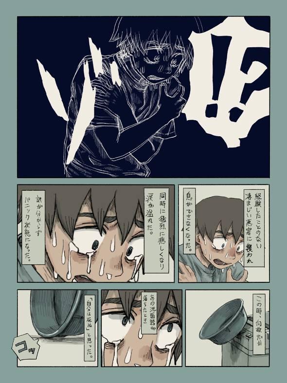 本当にあった怖い話 『裏口』 漫画