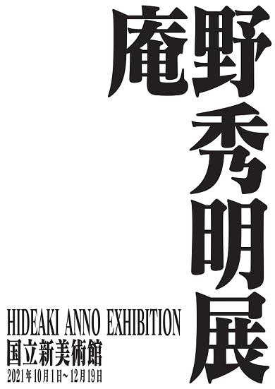 庵野秀明 カラー 国立新美術館 アニメ特撮アーカイブ機構 ガイナックス