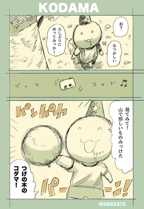 コダマの漫画・1ページ