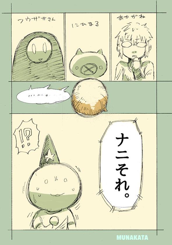 コダマの漫画・2ページ