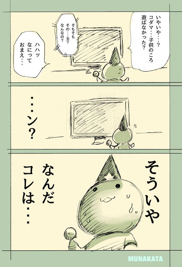 コダマの漫画・3ページ