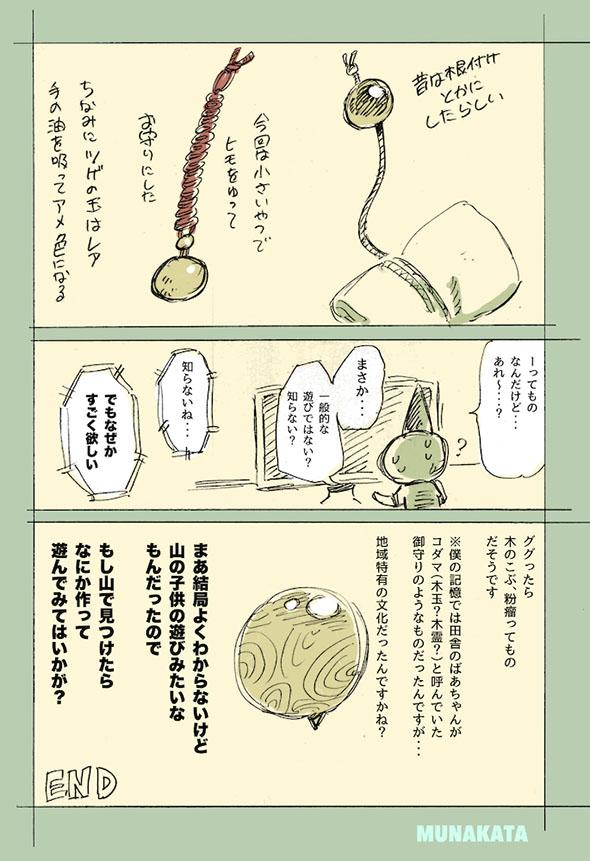 コダマの漫画・5ページ