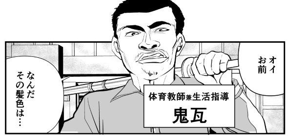 体育教師 生活指導 漫画 みんなに好かれる