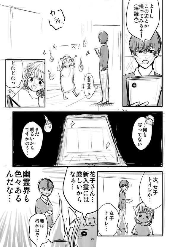 幽霊 twitter 漫画 男子高生