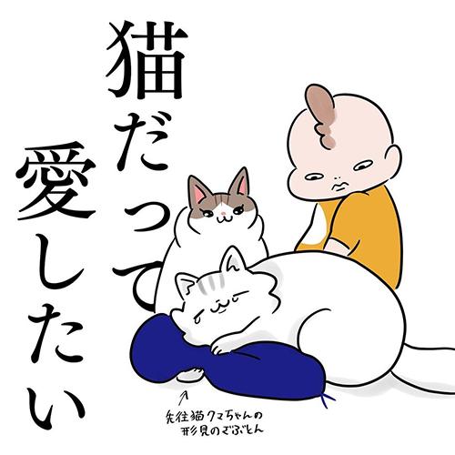 猫だって愛したい1