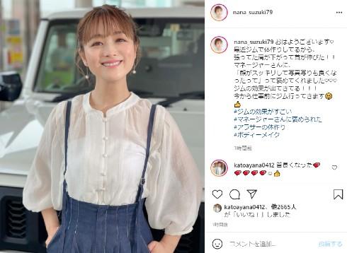 鈴木奈々 トレーニング インスタ