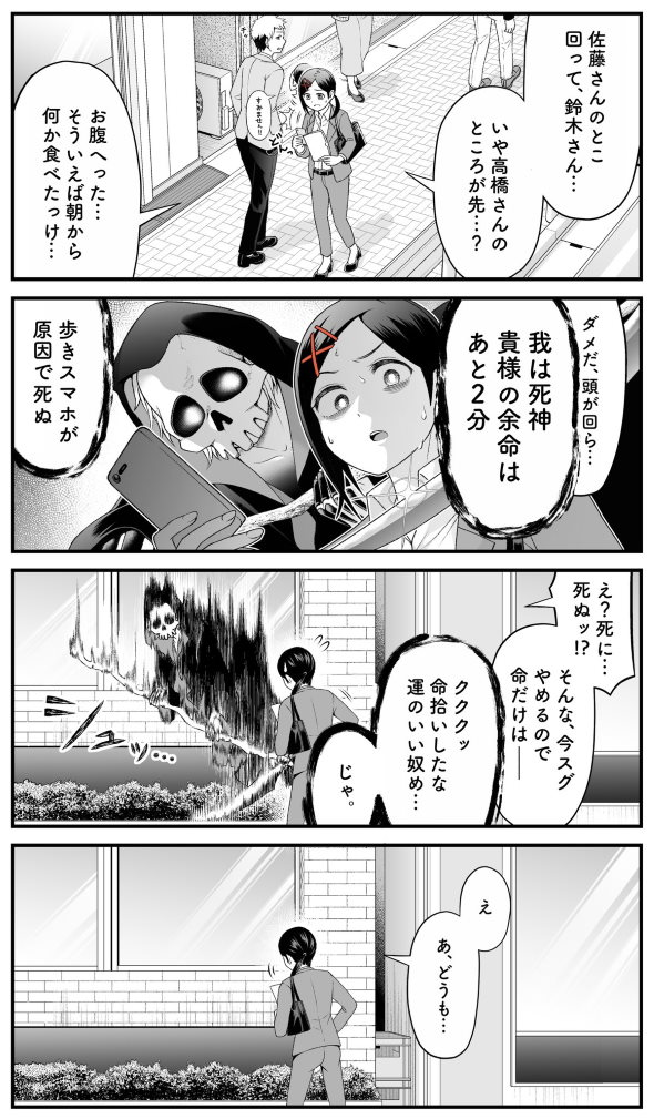 死神 4コマ 漫画 親切 余命