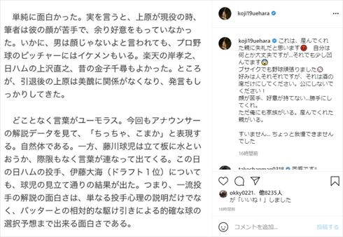 上原浩治 J-CASTテレビウォッチ 黄蘭 てれび見朱蘭 インスタ