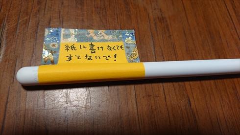 Apple Pencil アップル,