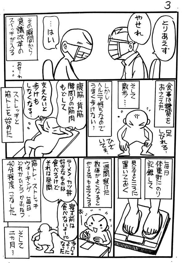 外出自粛 健康診断 twitter 漫画