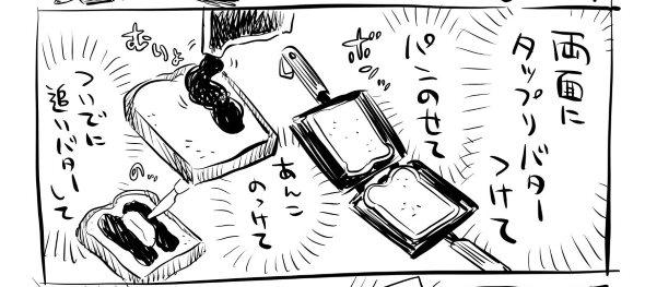 川尻こだま ホットサンドメーカー バター 漫画