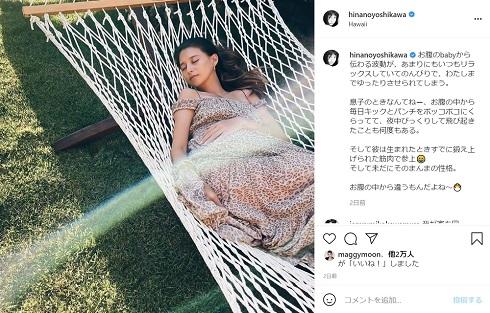 吉川ひなの ハワイ 子ども 第3子 妊娠