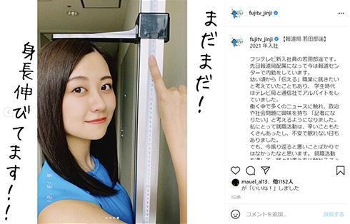 若田部遥 HKT48 アイドルフジ テレビ 報道 新入社員 法政 若田部健一