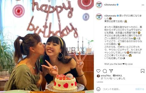 田中律子 娘 誕生日 現在 何歳