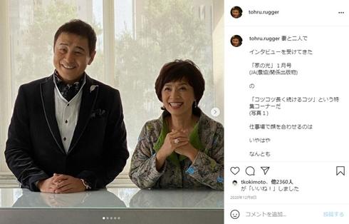 渡辺徹 榊原郁恵 入院 現在 病気 リハビリ