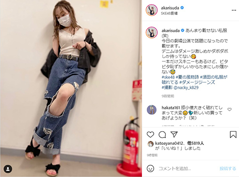 SKE48 須田亜香里 ダメージジーンズ