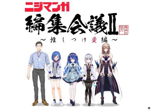 集英社×にじさんじオススメ漫画 試し読み大解放祭!