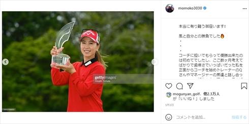 上田桃子 結婚 女子ゴルフ インスタ 誕生日