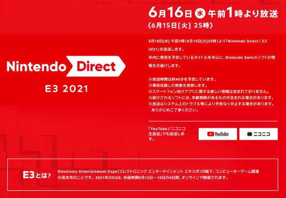 Nintendo Direct e3 ミラー配信 同時視聴
