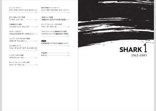 サメ映画 100作以上 紹介 本 サメ映画大全